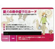 愛犬の熱中症予防カード