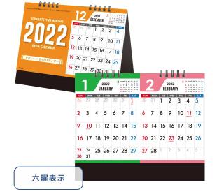 セパレート2ヶ月カレンダー10冊セット