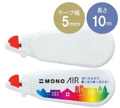 トンボ鉛筆 修正テープモノエアー フルカラー名入れ専用
