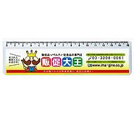 三菱鉛筆 オリジナル定規15cm(フルカラー印刷)白