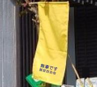 安否確認タオル EG(ポケット付OPP袋入)
