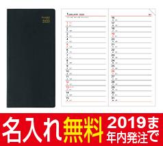 ポケット手帳 1001(1ヶ月横罫+薄型)名入れ無料