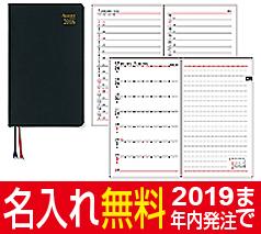 ポケット手帳 1010 (1週間+横罫)名入れ無料