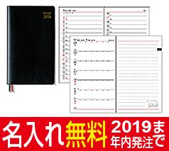 ポケット手帳 1020 (1週間+横罫)名入れ無料