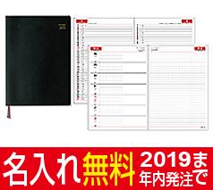 A5 デスク手帳 1036 (1週間+横罫)名入れ無料