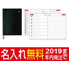 B5 デスク手帳 1038 (1週間+横罫)名入れ無料