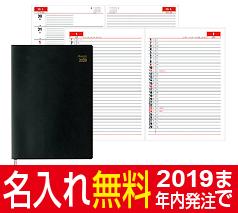 B6 デスク手帳 1040(1週間+横罫) 名入れ無料