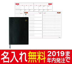 A5 デスク手帳 1347(1週間+横罫)名入れ無料