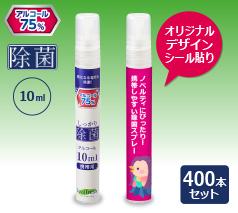 しっかり除菌アルコールスプレー10ml(400本セット)シール名入れ代込み
