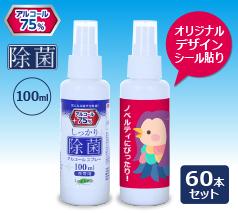 除菌アルコールスプレー100ml(60本セット)シール名入れ代込み