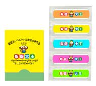 オリジナル絆創膏5P(日本製)