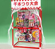 千本つり大会おもちゃキット(50人用)