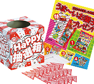 うま~いお菓子プレゼント50人用