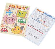 らくがきノート(日本製)