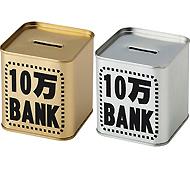10万バンク(貯金箱)