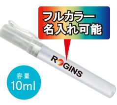 ペン型スプレーボトル10ml フルカラー名入れ専用(除菌液なし)