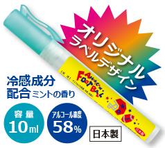 除菌スプレー ひんやりミント10ml(日本製) オリジナルラベル【4月入荷予定】