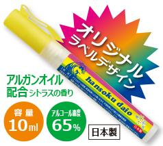 除菌スプレー しっとりシトラス10ml(日本製) オリジナルラベル 【4月入荷予定】