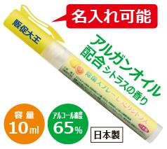 除菌スプレー しっとりシトラス10ml(日本製)【4月入荷予定】