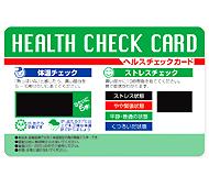 ヘルスチェックカード