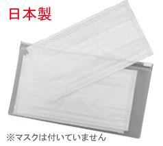 携帯用マスクケース(日本製)