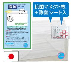 日本製Wポケット付抗菌マスクケース4点セットB