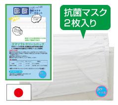 日本製Wポケット付抗菌マスクケース3点セットA