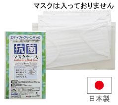 日本製Wポケット付抗菌マスクケース(マスク別)