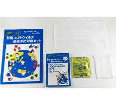 新型コロナウイルス感染予防対策セットA