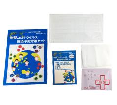 新型コロナウイルス感染予防対策セット