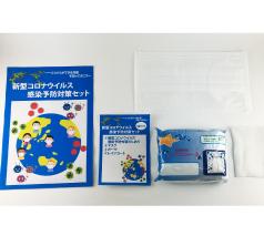 新型コロナウイルス感染予防対策セットC