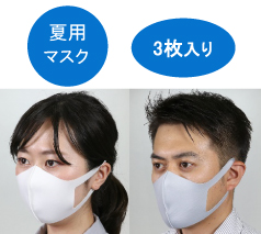 ひんやり冷感マスク・3枚入