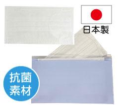 抗菌マスクポケット(マスク2枚入)日本製