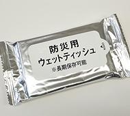 防災用ウェットティッシュ(20枚入)日本製