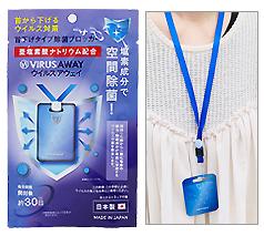 ウイルスアウェイ (日本製) 除菌ブロッカー 【関連商品は下記参照】