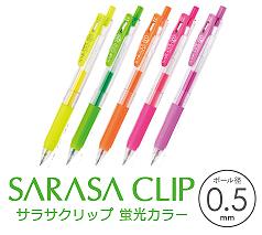 ゼブラ サラサクリップ0.5 蛍光カラー