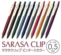ゼブラ サラサクリップ0.5 ビンテージカラー