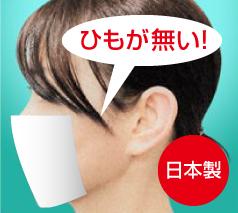 ひもなしマスク (エアクリーンNEO)5枚入