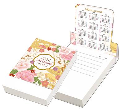 カレンダーメモ200P