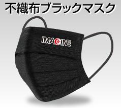 ブラック三層不織布マスク 個包装 フルカラー名入れ代込み