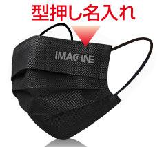 ブラック三層不織布マスク 型押し名入れ込み