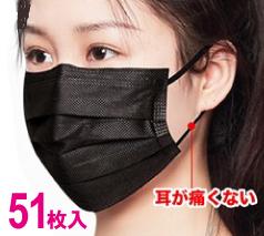 女性・子供用ブラック三層不織布マスク 51枚入