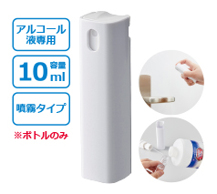 携帯用スプレーボトル10ml(容器のみ)ホワイト