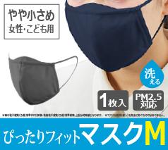 ぴったりフィットマスク1枚 Mサイズ(やや小さめサイズ)