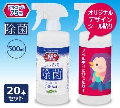 しっかり除菌アルコールスプレー500ml ホワイトノズル(20本セット)シール名入れ代込み
