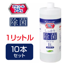除菌アルコール75% 詰め替え用 1L 10本セット