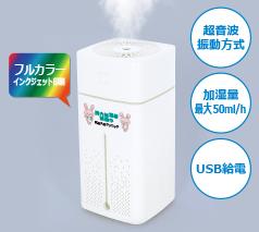 卓上USB加湿器1L フルカラー名入れ専用