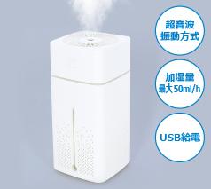 卓上USB加湿器1L