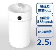 卓上USB加湿器ダブルミスト 2.5L
