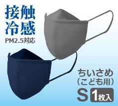 ぴったりフィットマスク(接触冷感)Sサイズ